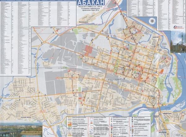 абакан карта города с улицами