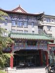 Наша гостиница в Пекине