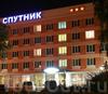 Фотография отеля Спутник