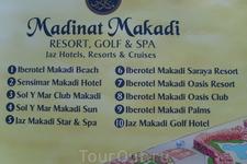 Макади Бэй - территория данных отелей.