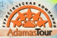 Adamas Tour Адамас Тур