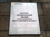 Научно-технический музей им. академика И.П. Бардина