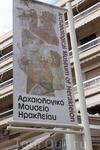 Фотография Археологический музей Ираклиона