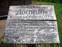"""Разъяснение экспоната музея """"Доспешня"""""""