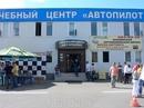 """Учебный центр """"Автопилот"""" в Мытищах."""