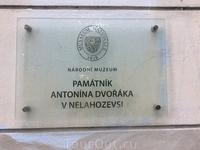 Под самым замком находится музей Антонина Дворжака, основанный в его родном доме. Мать будущего композитора содержала постоялый двор. В доме постоянно были гости-постояльцы, да в самой семье было 8 де