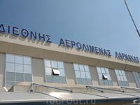 уже старое здание аэропорта Гермес в Ларнаке, т.к. с 7 ноября 2009 года на полную мощь работает новое здание аэропорта. Новое помещение 1,5 месяца тестировали ...