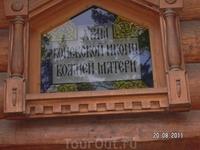 церковь Коневской иконы Божией Матери