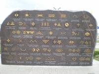 """Скульптура """"Символы мудрости"""" на набережной в Чебоксарах. На скульптуре изображена латунными знаками символика старинного чувашского узора, а ниже - расшифровка ..."""