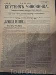 """Журнал """"Спутник чиновника"""" №82 1914г. Журнал был учрежден в 1910 году для защиты прав чиновничества."""