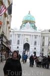 Вид на императорский дворец Хофбург