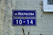 Нумерация домов в Калининграде идет по подъездам