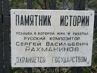 Мраморная табличка у центральных ворот.