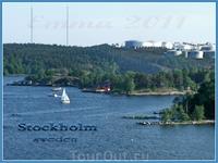 У берегов Стокгольма