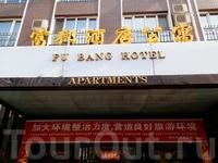 Фото отеля Fu Bang Hotel