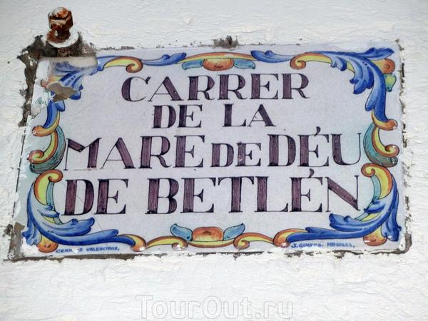 Испанский язык в Аликанте, да и вообще во всем Валенсийском сообществе, понимают и принимают чудесно, но есть и свой валенсийский, немного похожий на каталанский. Таблички на одной стороне улицы могут быть на испанском, а на другой - на валенсийском наречии ...