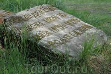 Часть надгробной плиты