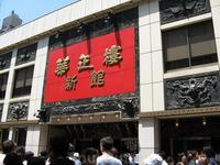 Токийцы приезжают сюда на выходные-развлечься