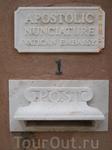 Тот самый почтовый ящик для писем Папе Римскому в Ватикан