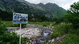 Недалеко от приюта берет свое начало река Белая