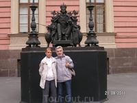 В Михайловском замке. Во дворе. Мы и Павел