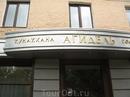 Некоторые надписи на башкирском. Гостиница