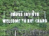 Добро пожаловать на Ко Чанг!!!