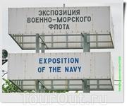 Ну как я, военный моряк, мог пройти мимо этого?