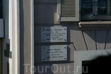 Мемориальные доски в честь знаменитых постояльцев