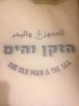 """""""The Old Man & The Sea"""" ресторан в старом Яффо. Он находится в Старом Порту. Там произошло первое мое знакомство с израильской кухней. Если вы хотите попробовать ..."""