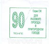 билет на электричку