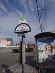 Австрия, Вена, автобусная остановка в городе.