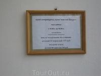 """Расписание работы музея литературных героев """"повестей Белкина""""."""
