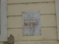 В этом здании в 1762 году выступал Моцарт