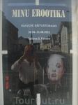 вывеска городского музея: объявление о выставке эротики)
