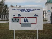 "Схема музея-заповедника ""Болдино"""