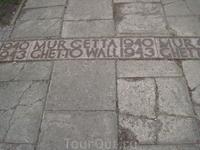 знак на асфальте где проходила стена гетто