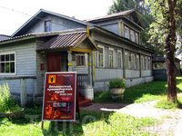 Краеведческий музей Весьегонска