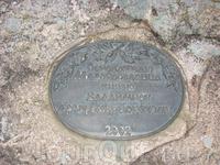 Памятная доска у памятника - 2002 год