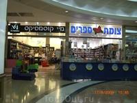 Суппермаркет в Хайфе!!!