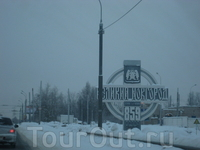 Вот он, въезд в Великий Новгород. Первое упоминание о городе в 859 году, ну так по крайней мере слухи ходят.