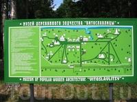 Карта-схема музея под Великим Новгородом