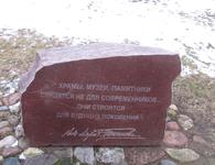 Камень с изречением Тенишевой, с которым я совершенно согласна
