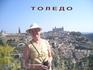 Изумительный средневековый город ТОЛЕДО-духовная столица Испании