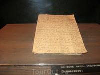 В музее. Письмо одного из заключенных в Соловецкую тюрьму.