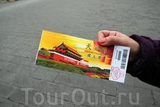 билет на ворота Тяньаньмэнь