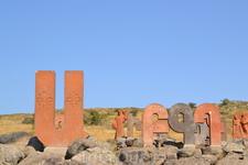 Армянское письмо генетически обособлено (его прототип и возможный источник пока не выявлены), хотя бесспорным считается, что его внутренняя структура (правосторонность ...