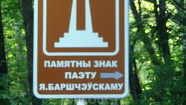 Указатель к памятнику
