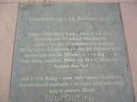 Мемориальная плита, посвященная погибшим при бомбардировке войсками союзников города Пфорцхайм в феврале 1945 года.