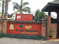 ресторан =зеленый слон= дважды ужинали.неплохо.